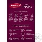 Крупа Жменька гречневая в пакетиках 400г - купить, цены на МегаМаркет - фото 2