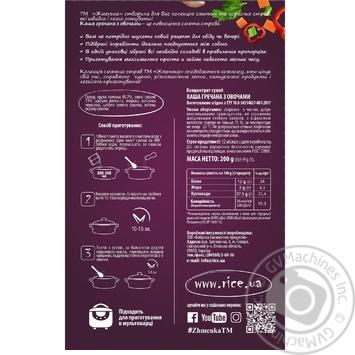 Каша гречана Жменька з овочами 200г - купити, ціни на Novus - фото 2