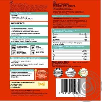 Хлебцы Жменька рисовые с морской солью 100г - купить, цены на Фуршет - фото 2