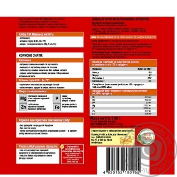 Zhmenka for diabetics rice crispbread 100g - buy, prices for MegaMarket - image 2