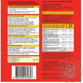 Zhmenka for diabetics rice-corn crispbread 100g - buy, prices for Novus - image 2