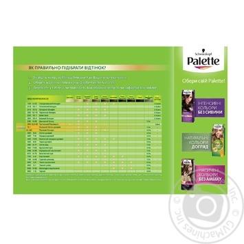 Краска для волос Palette Naturals 1-0 (900) Черный 110мл - купить, цены на Novus - фото 4