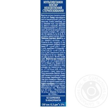 Нектар Sandora мультивитаминный 500мл - купить, цены на Фуршет - фото 2