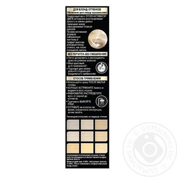Активатор кольору Syoss Тонуючий мус для блонд відтінків 75мл - купити, ціни на Novus - фото 2