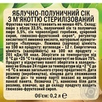 Sadochok apple-strawberry juice 0,2l - buy, prices for Novus - image 2