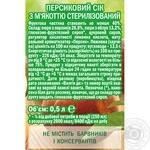 Сік Садочок персиковий 0,5л - купити, ціни на МегаМаркет - фото 2