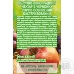 Нектар Садочок яблочно-виноградный из красных сортов 1,93л - купить, цены на Novus - фото 2