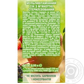 Сок Садочок Мультивитамин с мякотью 0.95л - купить, цены на Фуршет - фото 2