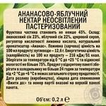 Sadochok Apple-pineapple Nectar 0,2l - buy, prices for MegaMarket - image 2