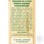 Сік Садочок Томатний зі свіжих томатів 0.95л - купити, ціни на Фуршет - фото 2