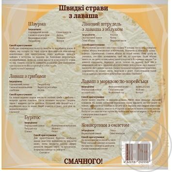 Лаваш Київхліб Персидський 230г - купити, ціни на Фуршет - фото 2