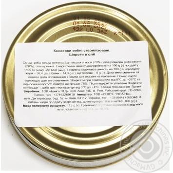 Горбуша Аквамарин натуральна 230г - купити, ціни на Novus - фото 3