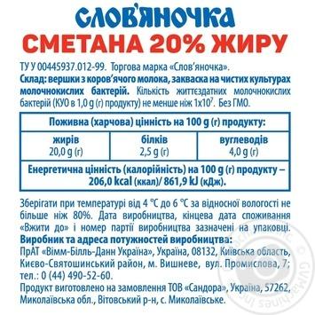 Сметана Слов'яночка 20% 345г - купить, цены на Novus - фото 2