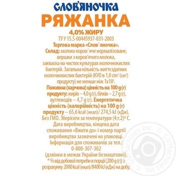 Ряжанка Слов'яночка 4% 450г - купити, ціни на Novus - фото 2