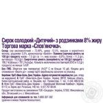 Slovianochka Cottage cheese for children with raisins 8% 120g - buy, prices for Novus - image 2