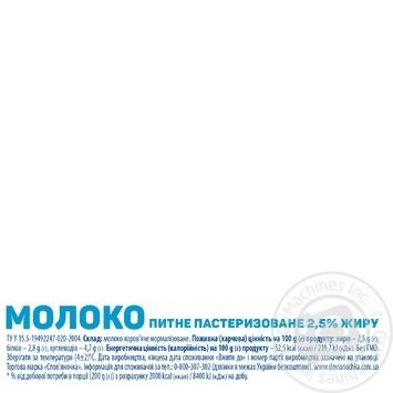 Молоко Слов'яночка пастеризоване 2.5% 870г - купити, ціни на МегаМаркет - фото 2