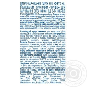 Сирок кисломолочний Агуша з чорницею для дітей з 6 місяців 3,9% 100г - купити, ціни на Novus - фото 2