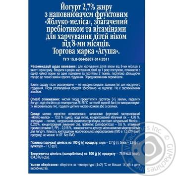 Йогурт детский Агуша Засыпайка Яблоко-Мелисса 2,7% 200г - купить, цены на Ашан - фото 2