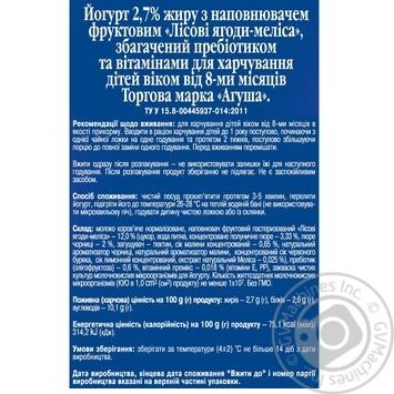 Йогурт Агуша Засыпайка Лесные ягоды-мелисса для детей с 8 месяцев 2,7% 200г - купить, цены на Novus - фото 2