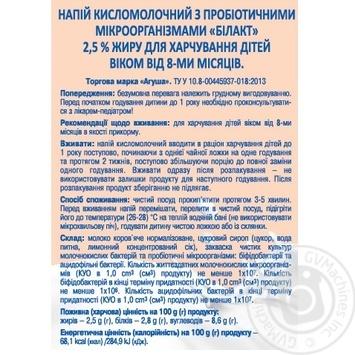 Напиток кисломолочный Агуша Билакт для детей с 8 месяцев 2,5% 200г - купить, цены на Novus - фото 2