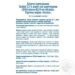Кефир Агуша для детей с 8 месяцев 3.2% 200г - купить, цены на МегаМаркет - фото 2