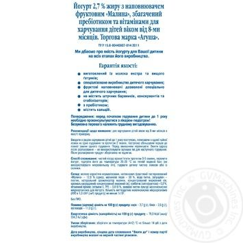 Йогурт Агуша малина для детей с 8 месяцев 2.7% 200г - купить, цены на Фуршет - фото 2