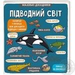 Книга Книголав Маленькі дослідники Підводний світ