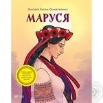 Книга Маруся(укр) Виват