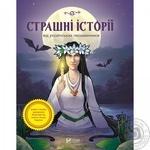 Книга Страшні історії від українських письменників Виват