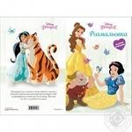 Розмальовка Disney Принцеса з наліпками
