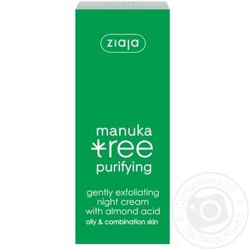 Cream Ziaja for face 50ml - buy, prices for Novus - image 1