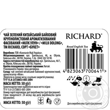 Richard Milk Oolong green tea 50g - buy, prices for MegaMarket - image 2