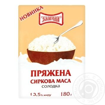 Сиркова маса Злагода Пряжена солодка 13,5% 180г