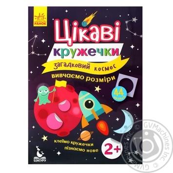 Книга Цікаві кружечки. Загадковий космос - купити, ціни на ЕКО Маркет - фото 1