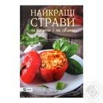 Книга Наилучшие блюда на каждый день и на праздники