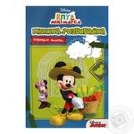 Disney Mickey Mouse Club Development Book