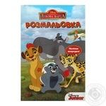 Disney The Lion Guard Coloring Book with Stickers