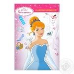 Книга-розвивайка Disney Одягни принцесу