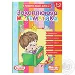 Тетрадь Развитие вашего ребенка Увлекательная математика 2-3 года