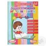 Тетрадь Развитие вашего ребенка Увлекательная математика 4-5 лет