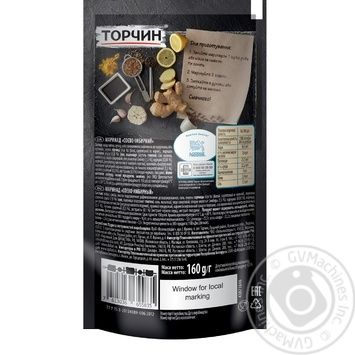 Маринад ТОРЧИН® Соево-имбирный 160г - купить, цены на Novus - фото 2
