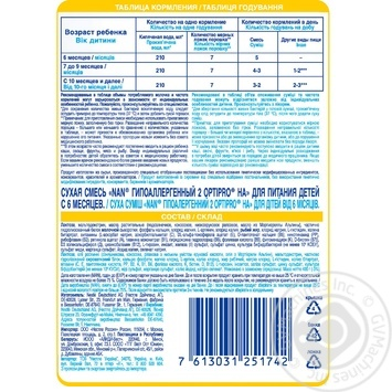 Смесь молочная Нестле Нан 2 Гипоаллергенный сухая для детей с 6 месяцев 400г - купить, цены на Метро - фото 3