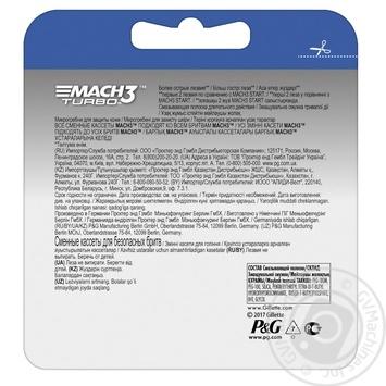 Gillette Mach 3 Turbo replaceable shaving cartridges 2pcs - buy, prices for Novus - image 3