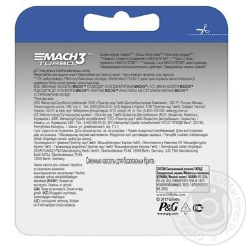 Gillette Mach 3 Turbo Replaceable Shaving Cartridges 4psc - buy, prices for Novus - image 2