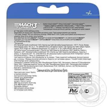 Картриджи для бритья Gillette Mach 3 Turbo сменные 8шт - купить, цены на Таврия В - фото 2