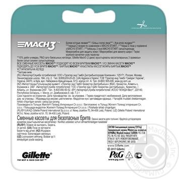 Картриджи для бритья Gillette Mach 3 сменные 6шт - купить, цены на Таврия В - фото 3