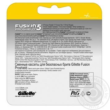 Касети для гоління Gillette Fusion ProShield змінні 2шт - купити, ціни на Восторг - фото 3