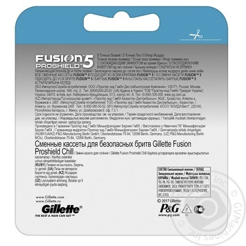 Gillette Fusion ProShield Chill replaceable shaveing cartridges 4pcs - buy, prices for Novus - image 3