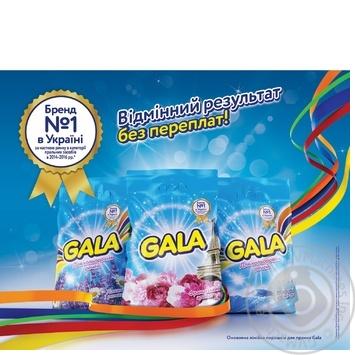 Стиральный порошок Gala Французский аромат автомат 6кг - купить, цены на Фуршет - фото 2