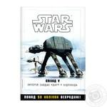 Книга Звездные войны. Эпизод V. Империя наносит ответный удар
